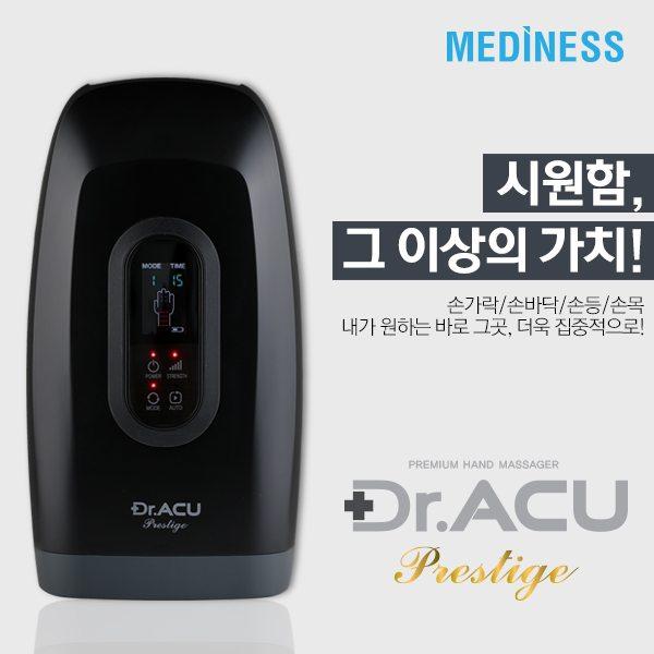[DS]메디니스 닥터아큐 프레스티지 핸디형 마사지기 MD-9700 / 2018년형 업그레이드