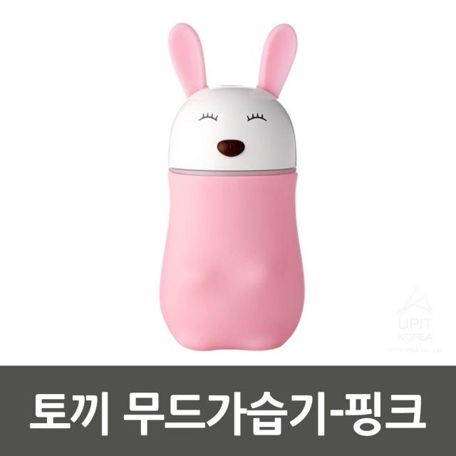 [BTS-DM]토끼무드가습기MH200