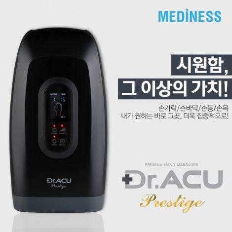 [DS] 메디니스 닥터아큐 프레스티지 핸디형 마사지기 MD-9700 /2018년형 업그레이드/인기상품!!