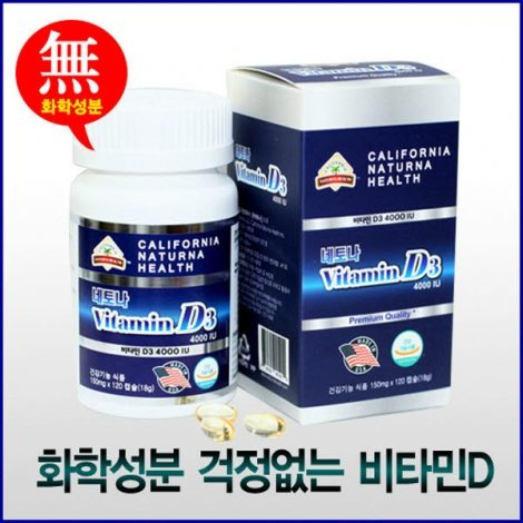 [DS] 네토나 비타민 D3 4000iu 120.캡슐/ 미국인기상품!