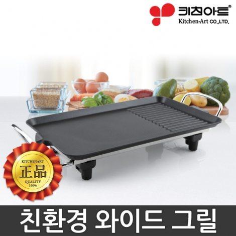 [DS] 키친아트 전기 그릴 (중) KP-3050