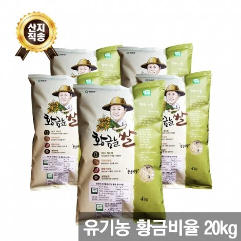 [산지직송 무료배송] 유기농 황금비율 20kg(4kgX5)
