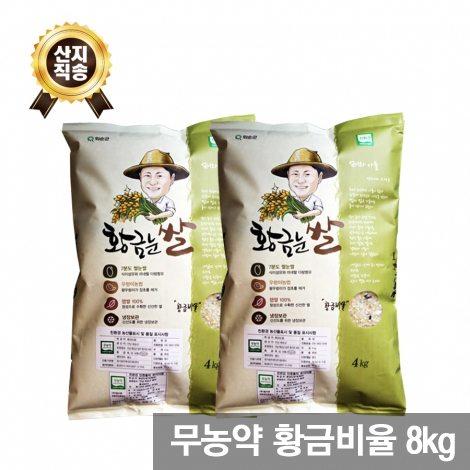 [산지직송/무료배송] 무농약 황금비율 8kg(4kgX2)