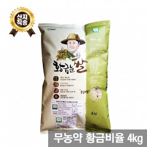 [산지직송/무료배송] 무농약 황금비율 4kg