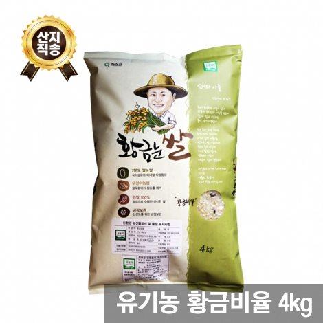[산지직송 무료배송] 유기농 황금비율 4kg