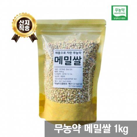 [산지직송/무료배송] 무농약 메밀쌀 1kg