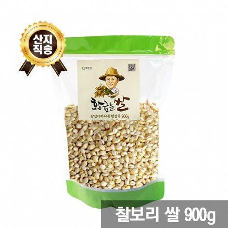 [산지직송 무료배송] 찰보리쌀 900g