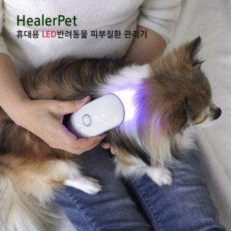 힐러펫 휴대용 반려동물 피부질환 관리기