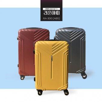 라온아띠 로쉐 여행가방 세트(20인치+24인치)