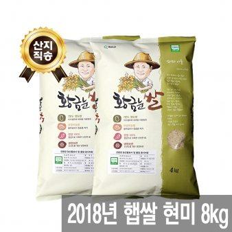 [산지직송/무료배송][황금눈쌀] 2019년 햅쌀 현미 8kg (4kg x 2)