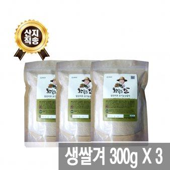 [산지직송/무료배송][황금눈쌀] 생쌀겨 300g x 3