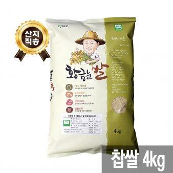 [산지직송/무료배송][황금눈쌀] 찹쌀 4kg