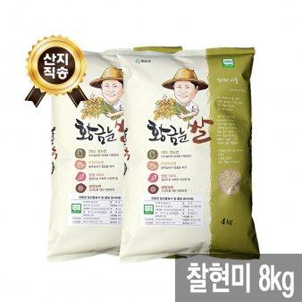 [산지직송 무료배송][황금눈쌀] 찰현미 8kg (4kg x 2)