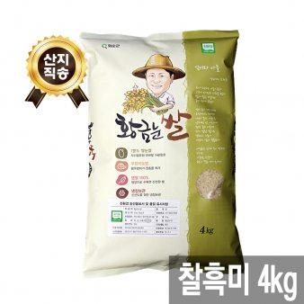 [산지직송/무료배송][황금눈쌀] 찰흑미 4kg