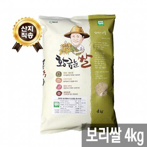 [산지직송 무료배송][황금눈쌀] 보리쌀 4kg
