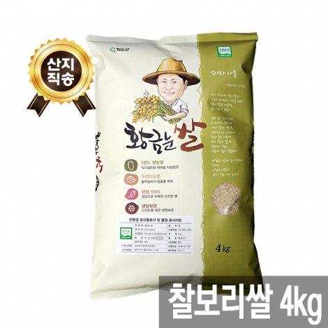 [산지직송 무료배송][황금눈쌀] 찰보리쌀 4kg