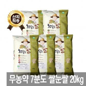 [산지직송/무료배송][황금눈쌀] 무농약 7분도 쌀눈쌀 20kg(4kgx5개)