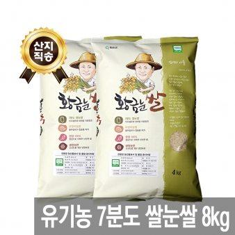[산지직송 무료배송][황금눈쌀] 유기농 7분도 쌀눈쌀 8kg(4kgx 2개)