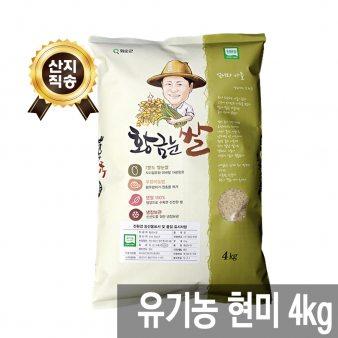 [산지직송/무료배송][황금눈쌀] 유기농 현미 4kg