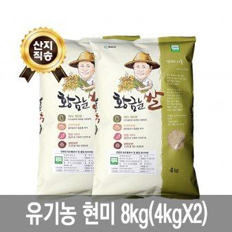 [산지직송 무료배송][황금눈쌀] 유기농 현미 8kg(4kgx 2개)