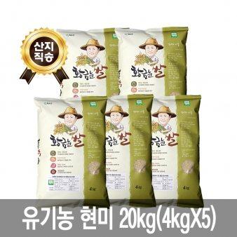 [산지직송 무료배송][황금눈쌀] 유기농 현미 20kg(4kgx5개)