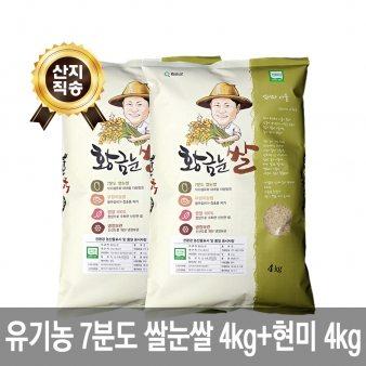 [산지직송 무료배송][황금눈쌀] 유기농 7분도 쌀눈쌀 4kg+현미 4kg
