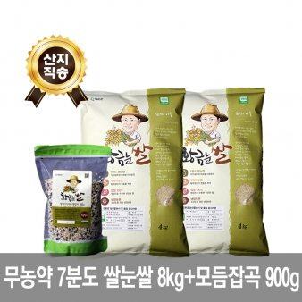 [산지직송/무료배송][황금눈쌀] 무농약 7분도 쌀눈쌀 8kg(4kgx2개)+모듬잡곡10곡 900g