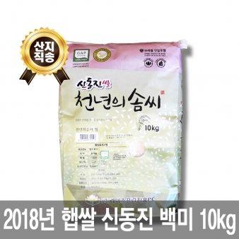 [산지직송/무료배송] 2019년 햅쌀 신동진 백미 10kg(10kg 1개)